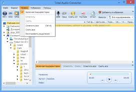 Total Audio Converter 5.3.0 Crack Crack+ Feature Key Free Download